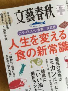 文藝春秋【人生を変える!食の新常識】