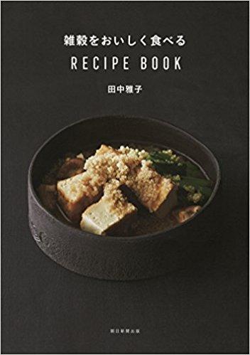 雑穀をおいしく食べるRECIPE BOOK