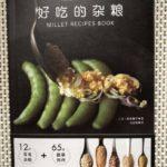 中国版「雑穀をおいしく食べるRECIPE BOOK」