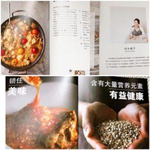 中国版「雑穀をおいしく食べるRECIPE BOOK」2
