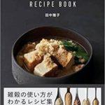雑穀をおいしく食べるRECIPE BOOK2